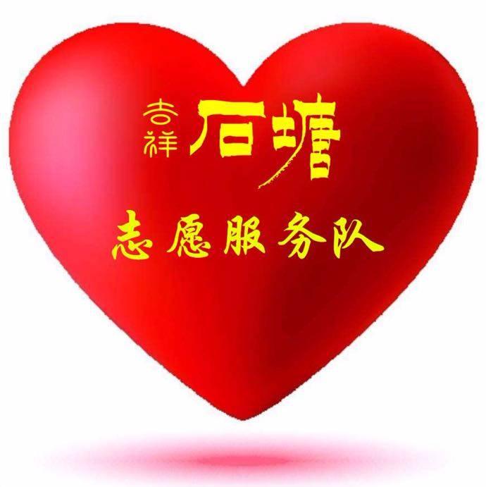 温岭市吉祥石塘志愿队